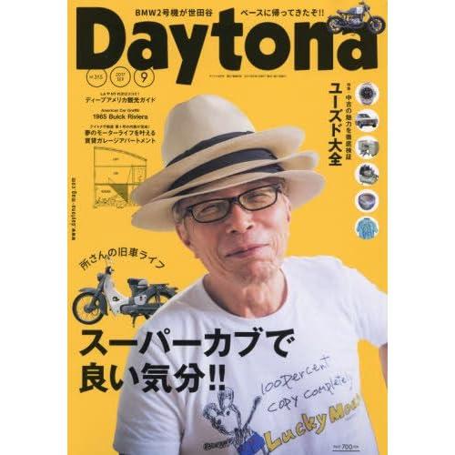 Daytona (デイトナ) 2017年9月号 Vol.315