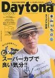 Daytona (デイトナ) 2017年9月号 Vol.315 (¥ 700)