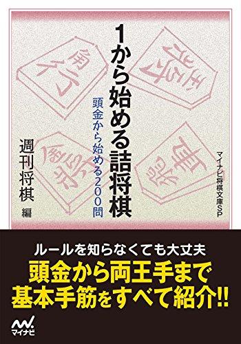 1から始める詰将棋 (マイナビ将棋文庫SP) -