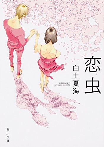 恋虫 (角川文庫)の詳細を見る