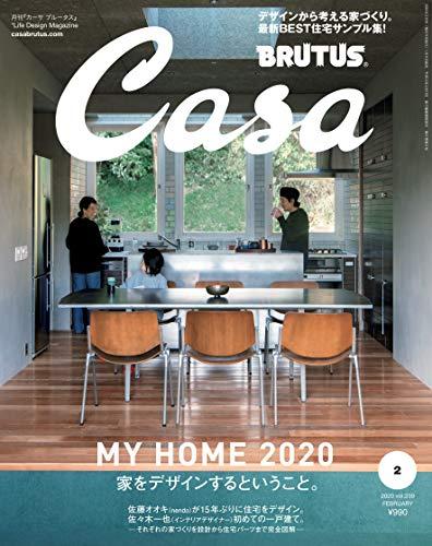 Casa BRUTUS(カーサ ブルータス) 2020年 2月号 [家をデザインするということ。]