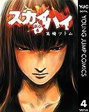スカイハイ・新章 4 (ヤングジャンプコミックスDIGITAL)