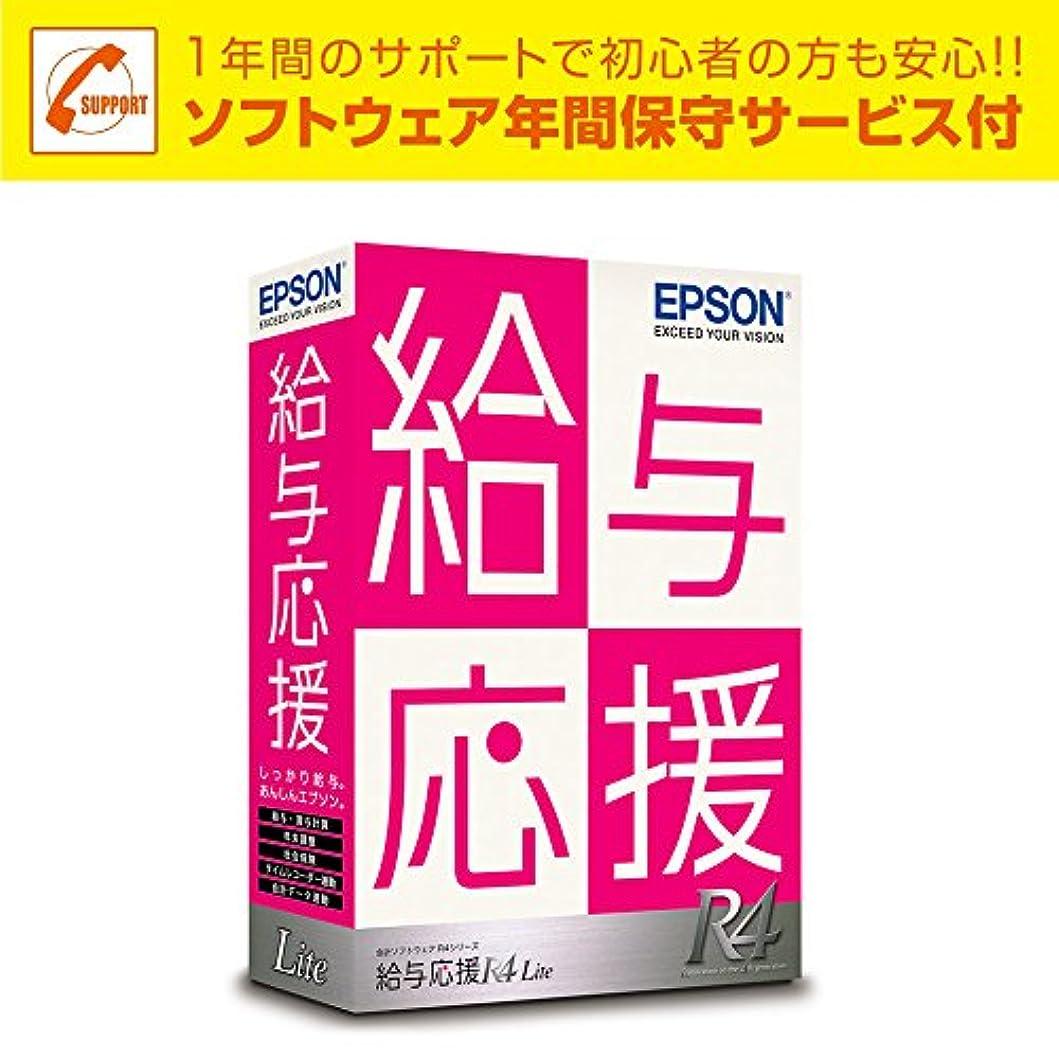 結婚式考え間隔【旧商品】エプソン 給与応援 R4 Lite | 1ユーザー | Ver.16.1