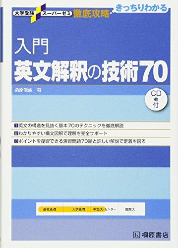 入門英文解釈の技術70 (大学受験スーパーゼミ徹底攻略)の詳細を見る