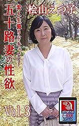 素人生撮りドキュメント 五十路妻の性欲 桧山えつ子 ATHENA E-BOOKS SERIES