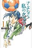 さよなら私のクラマー(1) (月刊少年マガジンコミックス)