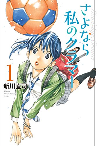 「さよなら私のクラマー」(新川直司)1巻 (月刊少年マガジンコミックス)