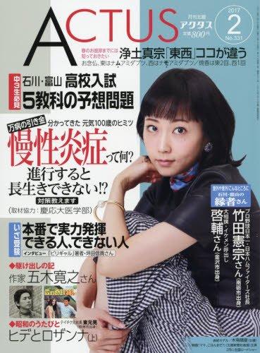月刊北國アクタス 2017年 02 月号 [雑誌]