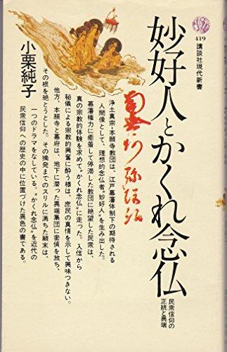 妙好人とかくれ念仏―民衆信仰の正統と異端 (1975年) (講談社現代新書)