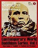 タイ・ミャンマー人物名鑑(シリーズ現代の世界仏教1)