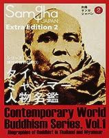 別冊サンガジャパン2 タイ・ミャンマー人物名鑑 (シリーズ現代の世界仏教1)