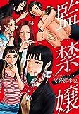 監禁嬢 : 8 (アクションコミックス)