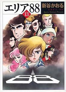 エリア88 13 (MFコミックス フラッパーシリーズ)