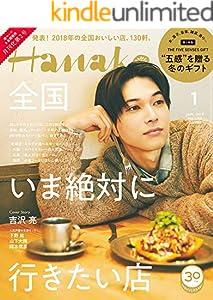 Hanako(ハナコ) 2019年 1月号 [全国いま絶対に行きたい店/吉沢亮] [雑誌]