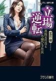 立場逆転 高慢女社長と令嬢vs.ヒラ社員 (フランス書院文庫)
