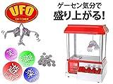 UFOキャッチャー クレーンゲーム おもちゃ 本体 コイン付き イベント 景品 ぬぐるみ お菓子 誕生日 明レッド