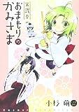 おまもりのかみさま 第2巻 (シルフコミックス 3-2)