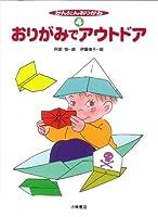 かんたんおりがみ (4)