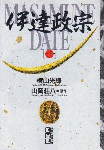 伊達政宗(1) (講談社漫画文庫)の詳細を見る