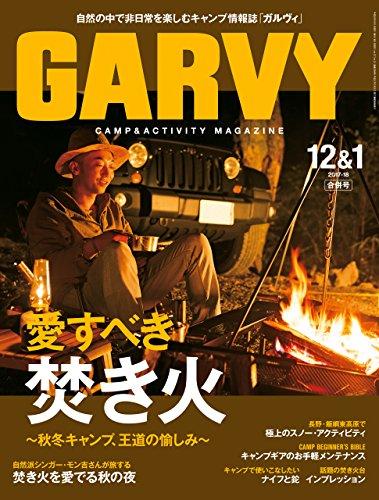 ガルヴィ 2017年 12月1月合併号 [雑誌]