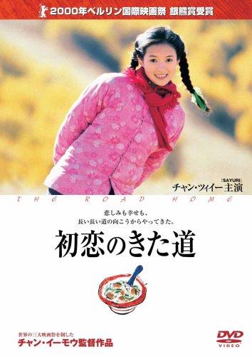 初恋のきた道 [DVD]の詳細を見る