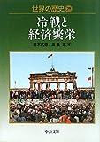 世界の歴史〈29〉冷戦と経済繁栄 (中公文庫)