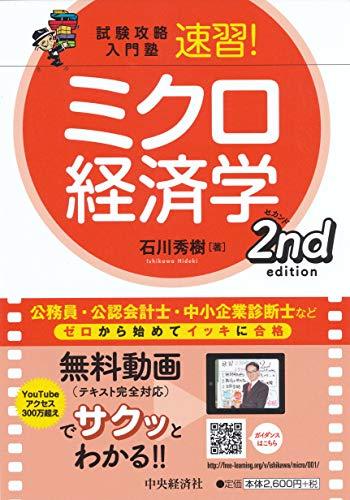 試験攻略入門塾 速習! ミクロ経済学 2nd edition (【試験攻略入門塾】)