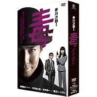 毒<ポイズン>DVD-BOX