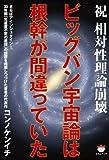 祝 相対性理論崩壊 ビッグバン宇宙論は根幹が間違っていた   さらばアインシュタイン(超☆ぴかぴか) (超☆ぴかぴか文庫)