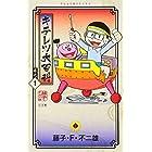 キテレツ大百科 (1) (てんとう虫コロコロコミックス)