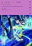 【Amazon.co.jp限定】インスタント・マギ  オリジナルポストカード付 (ノベルゼロ)