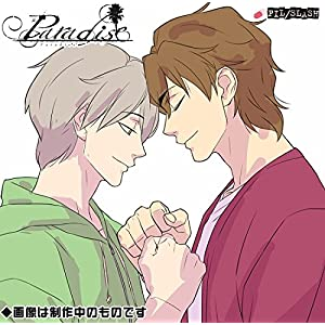 Paradise ドラマCD タカラ篇(タカラ×アヅマ)
