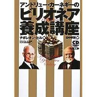 アンドリュー・カーネギーのビリオネア養成講座(CD付)