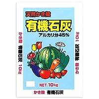 日用品 ガーデニング 花 植物 DIY 関連商品 酸度の調整に 天然かき殻 有機石灰 10kg 2袋セット