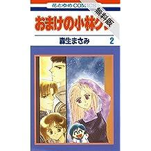 おまけの小林クン【期間限定無料版】 2 (花とゆめコミックス)