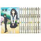 氷菓 コミック 1-11巻セット