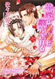花嫁は薔薇に散らされる / 佐々木 禎子 のシリーズ情報を見る