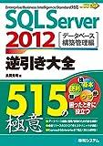 SQL Server 2012 逆引き大全515の極意 -