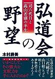 弘道会の野望 〜司六代目と�山若頭の半生〜