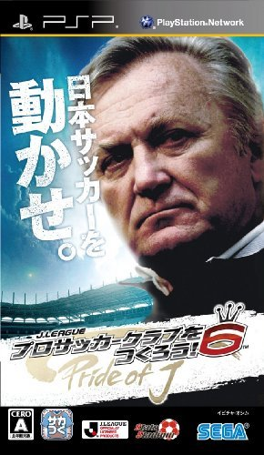 J-League Pro Soccer Club o Tsukurou! 6: Pride of J [Japan Import] by Sega [並行輸入品]