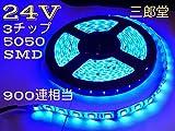 24V LEDテープ 5m 900連相当 白ベース ブルー 青 両側配線 3chip5050smd