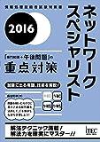 2016 ネットワークスペシャリスト「専門知識+午後問題」の重点対策 (重点対策シリーズ)