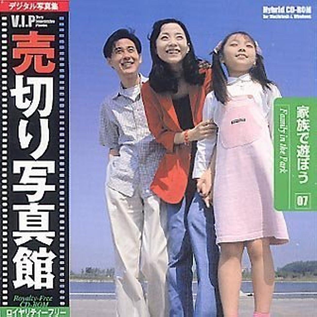 法令ドック敬売切り写真館 VIPシリーズ Vol.7 家族で遊ぼう