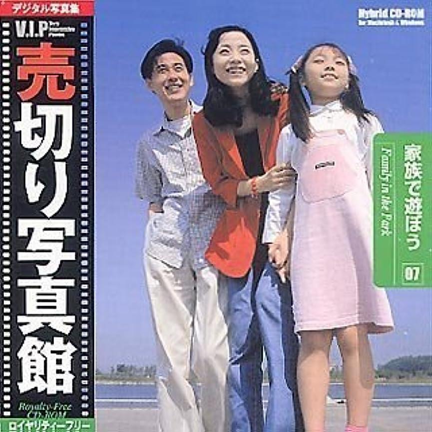 誕生日風味ショッキング売切り写真館 VIPシリーズ Vol.7 家族で遊ぼう
