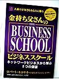 金持ち父さんのビジネススクール THE BUSINESS SCHOOL ネットワークビジネスから学ぶ8つの価値