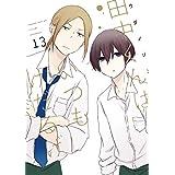 田中くんはいつもけだるげ 13巻 (デジタル版ガンガンコミックスONLINE)