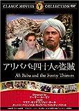 アリババと四十人の盗賊 [DVD] FRT-023