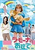 ラモーナのおきて[DVD]