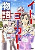 イトーヨーカドー物語 / 高梨みどり のシリーズ情報を見る
