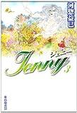 ジェニー 第3巻 (白泉社文庫 か 2-36)